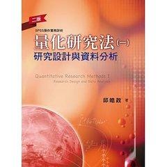 量化研究法(一):研究設計與資料分析, 2/e-cover