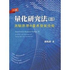 量化研究法 (三):測驗原理與量表發展技術, 2/e-cover