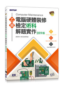 乙級電腦硬體裝修檢定術科解題實作 (2019版)-cover