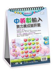 中英數輸入實力養成暨評量 (2019年版)-cover