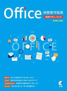 Office 商務實作指南 (適用Office 2019) (舊名: 馬上就會 Office 2016 商務實作與應用)-cover