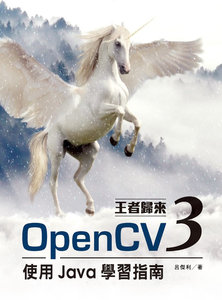 王者歸來:OpenCV3 使用 Java 學習指南 (舊名: 王者歸來:OpenCV3 使用 Java 開發手冊 (增訂版))-cover