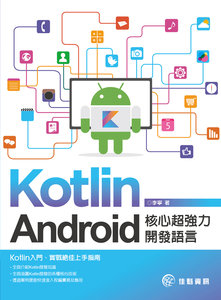Kotlin Android 核心超強力開發語言 (舊名: Android 御用語言:比 Java 還精美的 Kotlin)-cover