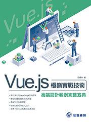 Vue.js 極巔實戰技術 高端設計範例完整笈典 (舊名: 前端設計範式三大天王之 Vue.js)-cover