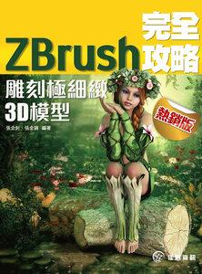 ZBrush 完全攻略 -- 雕刻極細緻 3D模型 (熱銷版)-cover