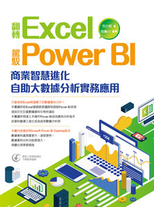 翻轉 Excel 駕馭 Power BI 商業智慧進化 自助大數據分析實務應用-cover
