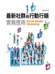 最新社群與行動行銷實務應用-cover