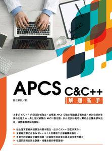 APCS C&C++ 解題高手-cover