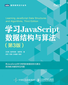 學習 JavaScript 數據結構與算法, 3/e (Learning JavaScript Data Structures and Algorithms, 3/e)-cover
