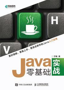 Java零基礎實戰-cover