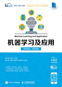 機器學習及應用(在線實驗+在線自測)-cover