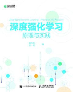 深度強化學習原理與實踐-cover
