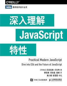 深入理解JavaScript特性-cover