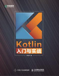 Kotlin入門與實戰-cover