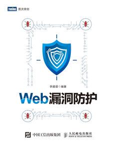 Web 漏洞防護-cover
