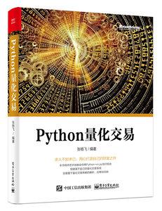 Python 量化交易