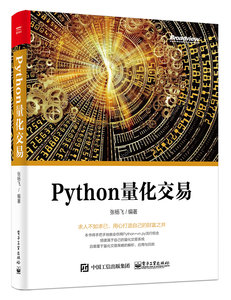 Python 量化交易-cover