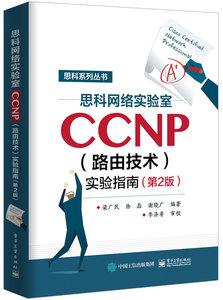 思科網絡實驗室 CCNP (路由技術) 實驗指南, 2/e-cover