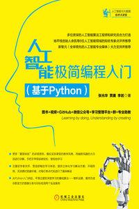 人工智能極簡編程入門:基於 Python-cover