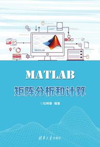MATLAB 矩陣分析和計算