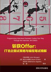 斬獲Offer:IT名企面試策略與編程筆試精解-cover