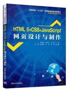HTML 5+CSS+JavaScript網頁設計與製作-cover