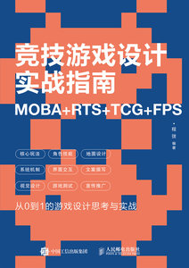 競技游戲設計實戰指南 MOBA+RTS+TCG+FPS-cover