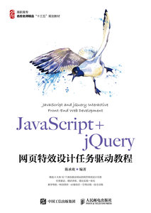 JavaScript + jQuery 網頁特效設計任務驅動教程-cover