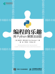 編程的樂趣 用 Python 解算法謎題 (Programming for the Puzzled: Learn to Program While Solving Puzzles)-cover