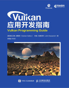 Vulkan 應用開發指南 (Vulkan Programming Guide: The Official Guide to Learning Vulkan)-cover