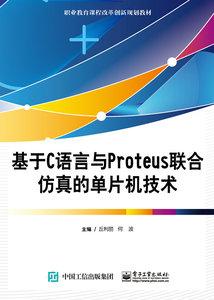 基於C語言與Proteus聯合模擬的單片機技術-cover