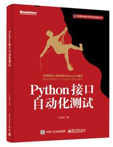 Python 接口自動化測試-cover