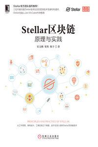 Stellar 區塊鏈:原理與實踐-cover