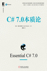C# 7.0 本質論 (Essential C# 7.0)-cover