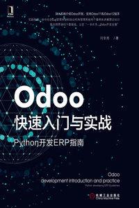 Odoo 快速入門與實戰:Python 開發 ERP 指南-cover