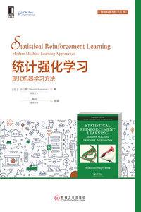 統計強化學習:現代機器學習方法 (Statistical Reinforcement Learning: Modern Machine Learning Approaches)