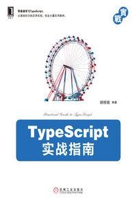 TypeScript 實戰指南-cover