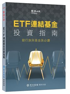 ETF 連結基金投資指南:銀行族與基金族必讀-cover