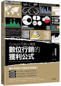 Google 行銷人傳授 數位行銷的獲利公式-cover