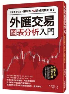 外匯交易圖表分析入門:從新手變行家,勝率逾7成的投資獲利術!-cover