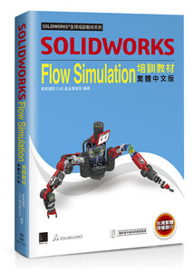 SOLIDWORKS Flow Simulation 培訓教材<繁體中文版>-cover