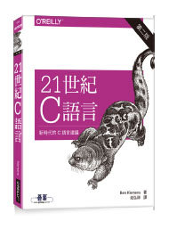 21世紀 C語言, 2/e (21st Century C: C Tips from the New School, 2/e)-cover