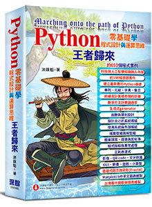 Python 零基礎學程式設計與運算思維 -- 王者歸來-cover