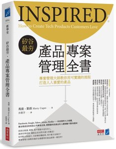 矽谷最夯‧產品專案管理全書:專案管理大師教你用可實踐的流程打造人人都喜歡的產品-cover