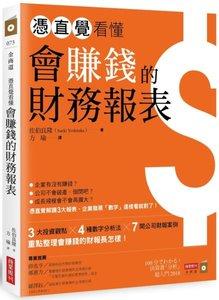 憑直覺看懂會賺錢的財務報表【超圖解版】-cover
