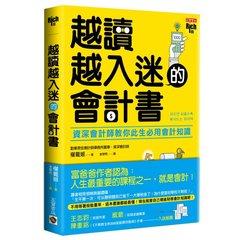 越讀越入迷的會計書:資深會計師教你此生必用會計知識-cover