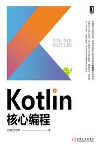 Kotlin 核心編程-cover