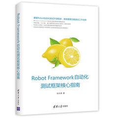 Robot Framework 自動化測試框架核心指南-cover