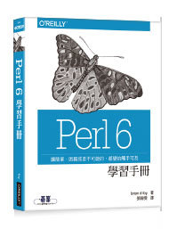 Perl 6 學習手冊 (Learning Perl 6: Keeping the Easy, Hard, and Impossible Within Reach)	-cover