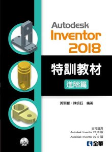 Autodesk Inventor 2018 特訓教材 -- 進階篇 (附範例及動態影音教學光碟)-cover